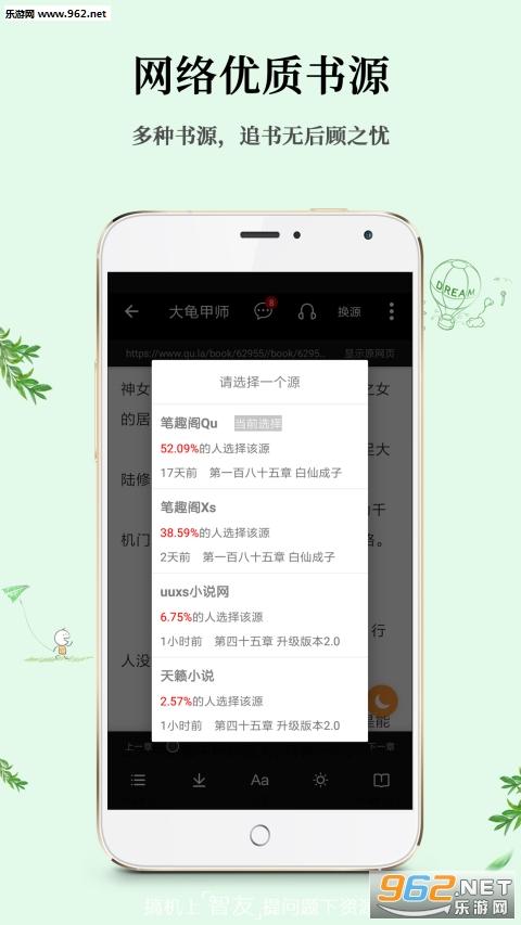 全民小说清爽免费版v3.1.0_截图2