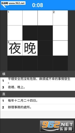 谜语大挑战官方版v1.0_截图1