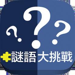 谜语大挑战官方版