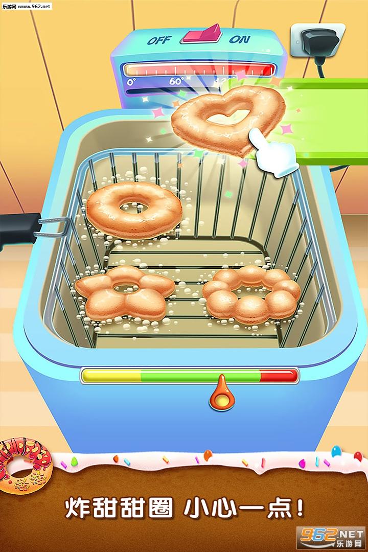 梦想甜甜圈安卓版v1.0.0截图0