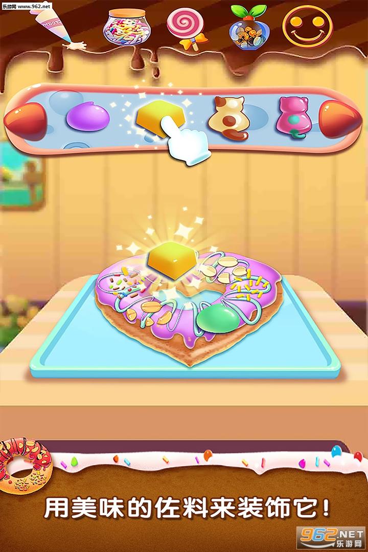 梦想甜甜圈安卓版v1.0.0截图2