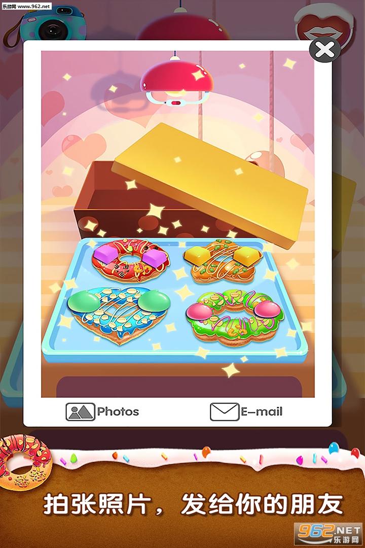 梦想甜甜圈安卓版v1.0.0截图3
