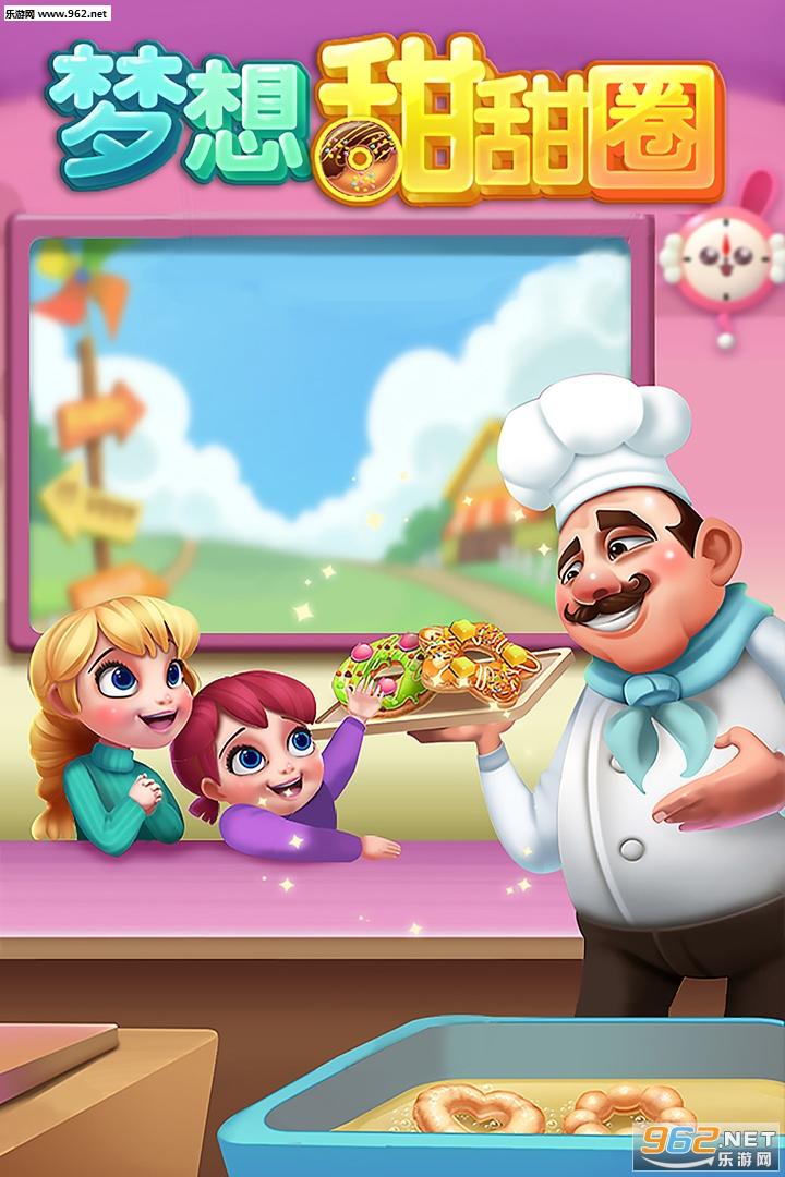 梦想甜甜圈安卓版v1.0.0截图4