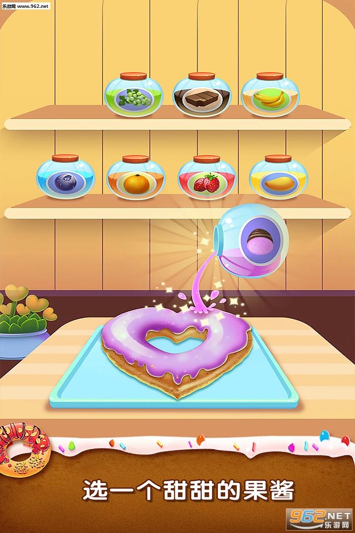 梦想甜甜圈安卓版v1.0.0截图1
