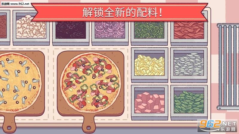 可口的披萨汉化版v2.9.2截图0