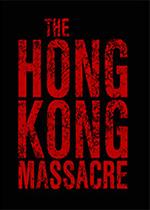 杀戮香港三项修改器