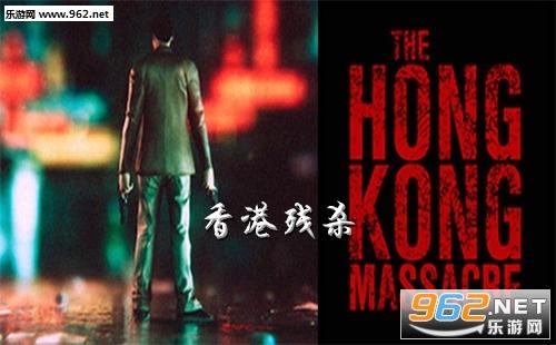 杀戮香港三项修改器v1.0截图0