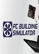 装机模拟器DLC集成版