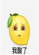 柠檬emoji表情包图片
