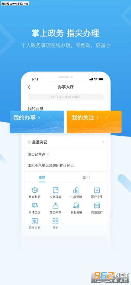 i深圳appv2.0.0 苹果版_截图0