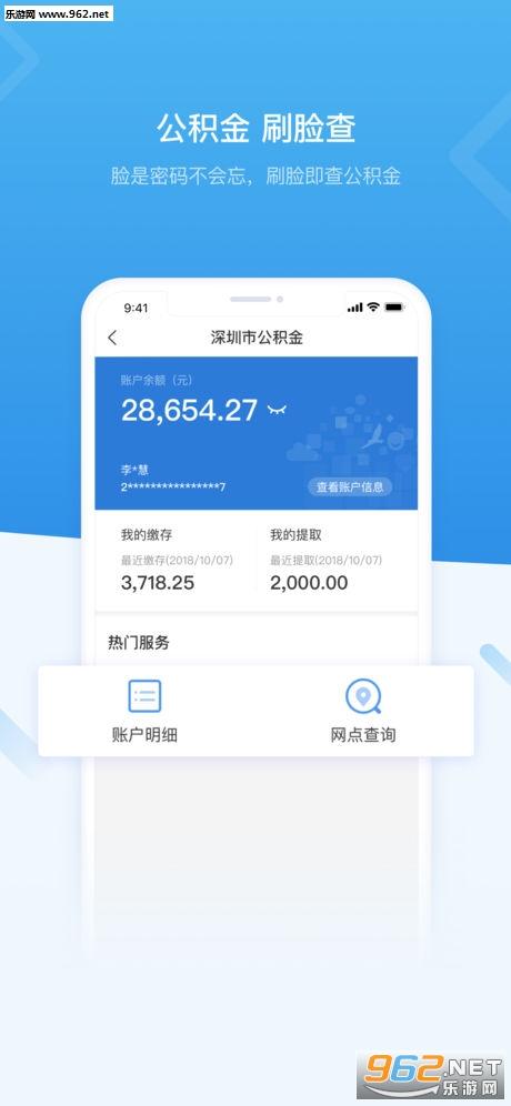 i深圳appv2.0.0 苹果版_截图1