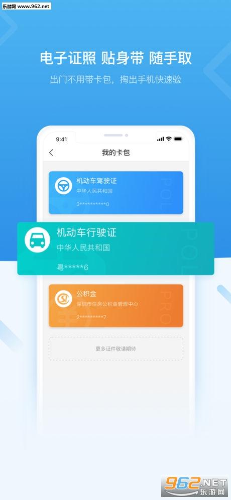 i深圳appv2.0.0 苹果版_截图3