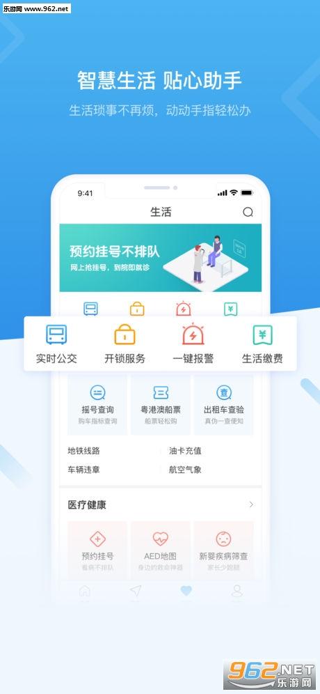 i深圳appv2.0.0 苹果版_截图5