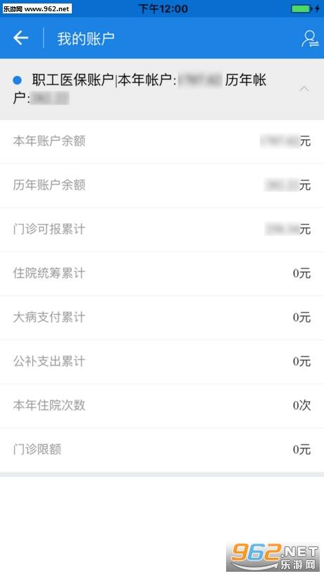 临海人社v1.0.10 安卓版_截图2