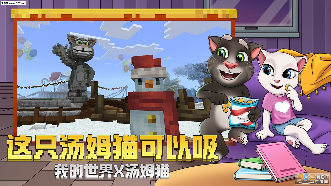 我的世界1.10.0.3熊猫版_截图1