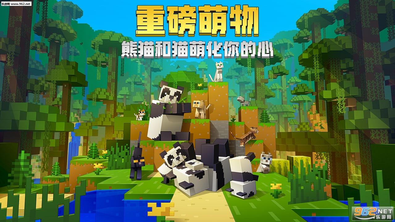 我的世界1.10.0.3熊猫版_截图2