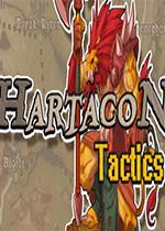 Hartacon战术(Hartacon Tactics)