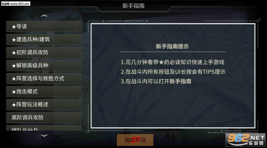 全面战线安卓版v1.001(即时战略进化)_截图2