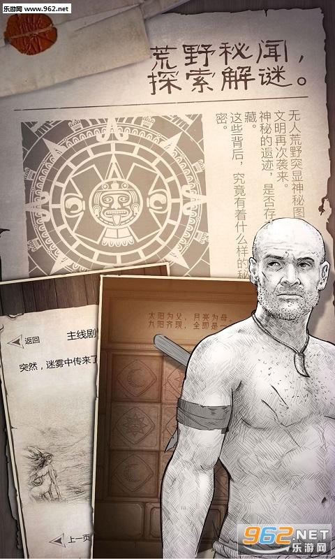 荒岛求生手机游戏中文版v1.8.1.9_截图2