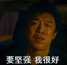 a表情的外星人黄渤gif表情微表情包信的好用图片