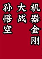 孙悟空大战机器金刚