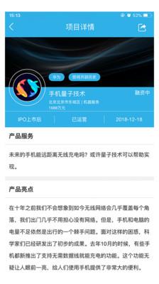 神州云创appv1.1.9 安卓版_截图1
