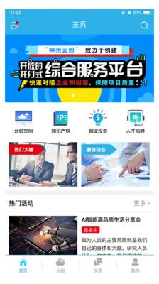 神州云创appv1.1.9 安卓版_截图3