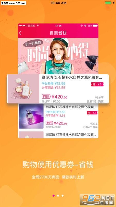 文惠购appv1.1.0821 安卓版_截图0