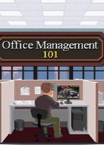 办公室管理101(Office Management 101)