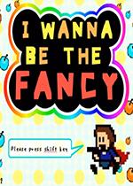i wanna be the fancy