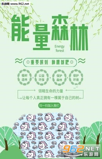 能量森林app