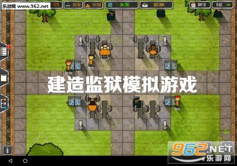 建造监狱模拟游戏