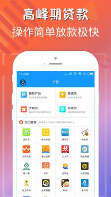 高峰期贷款app