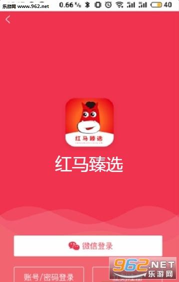 红马臻选官方版