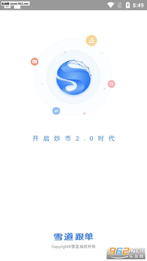 雪道跟单app