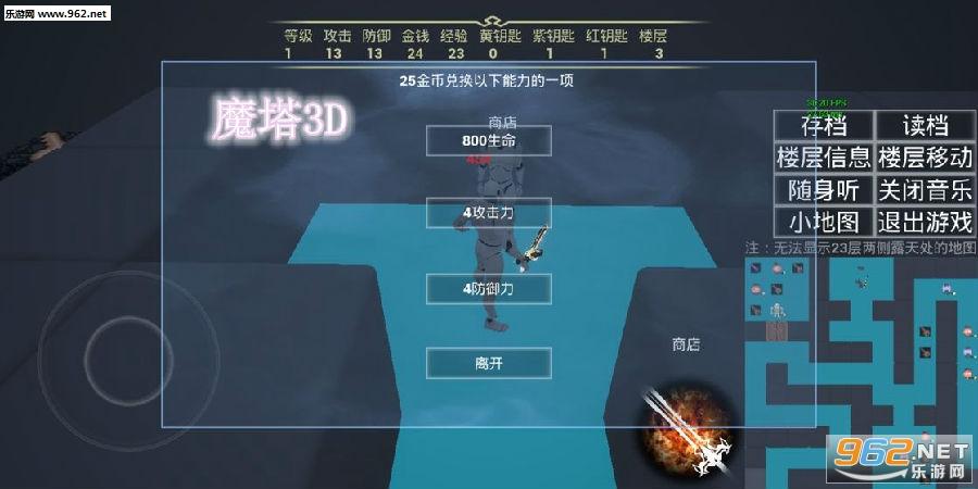 魔塔3D安卓版