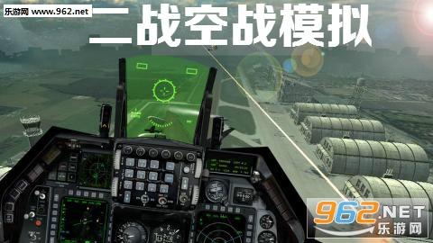 二战空战模拟手游