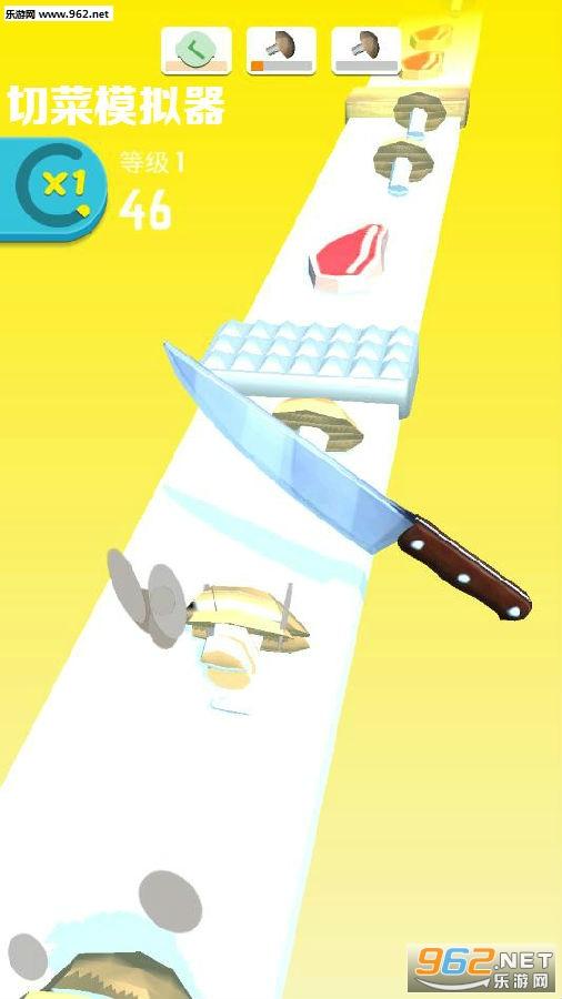 切菜模拟器游戏