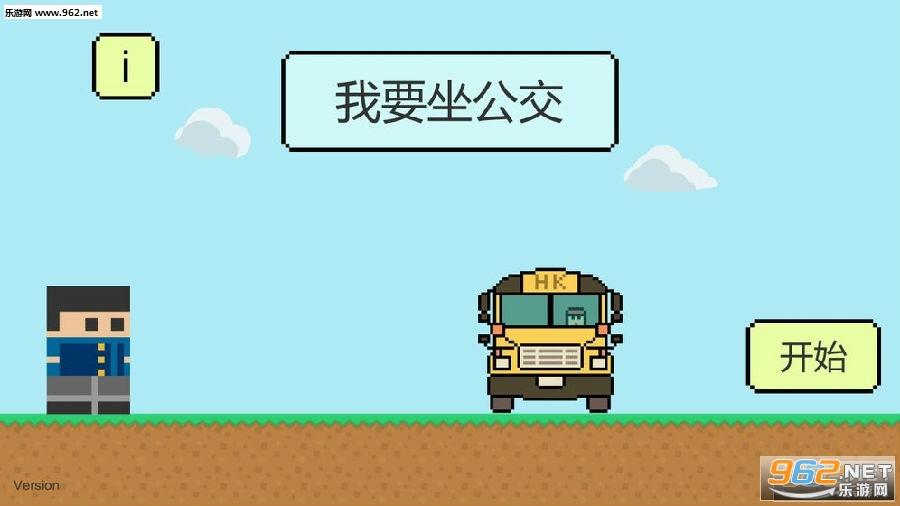 我要坐公交游戏安卓