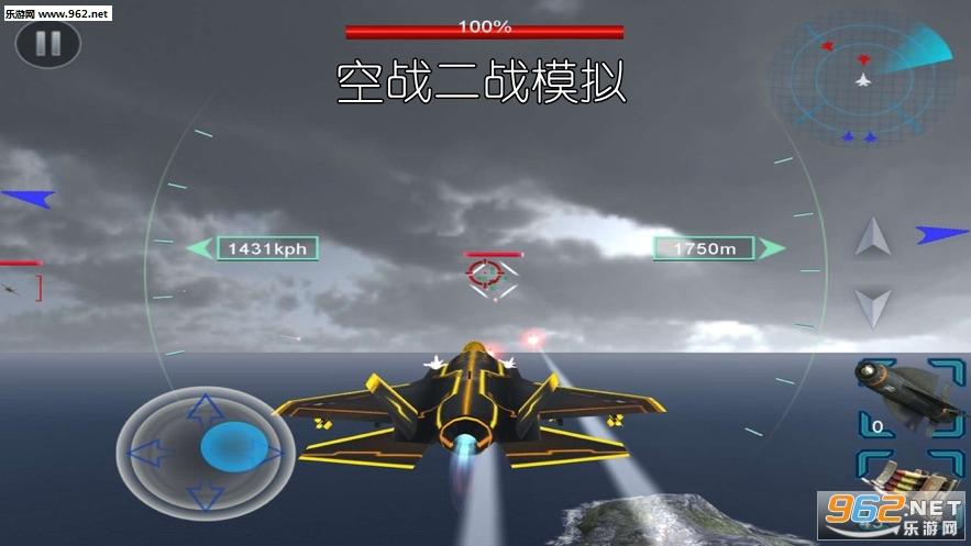 空战二战模拟官方版