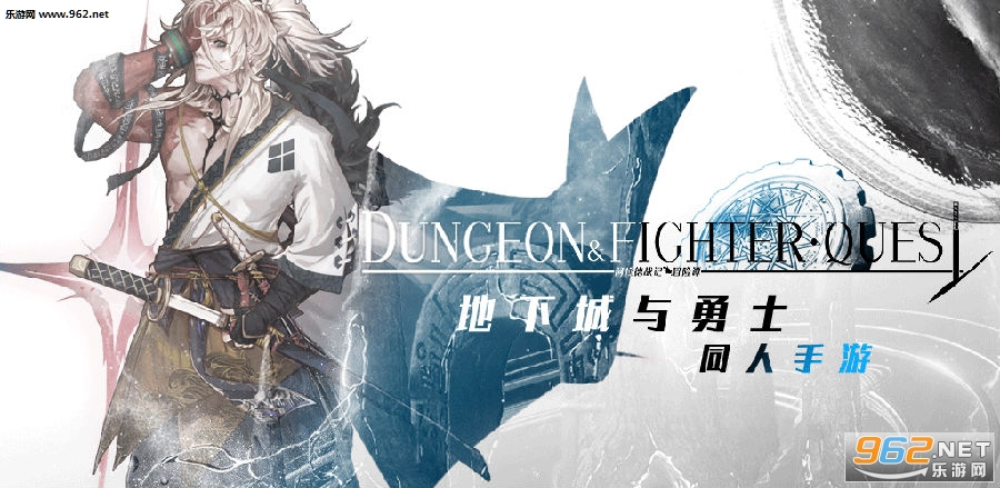 DF·Quest游戏下载地址 DFQ地下城与勇士同人单机手游下载链接