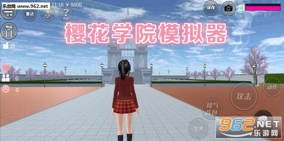 樱花学院模拟器中文版