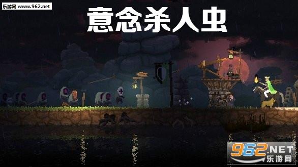 意念杀人虫游戏中文版