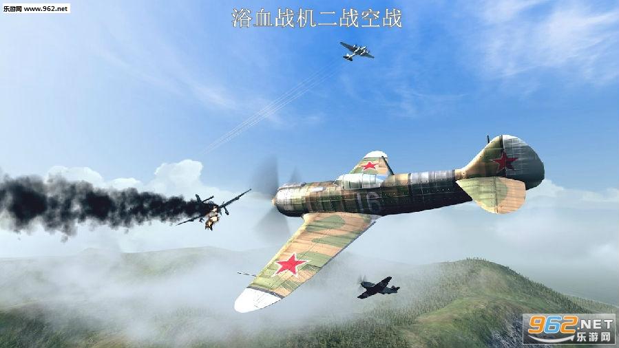Warplanes: WW2 Dogfight安卓版