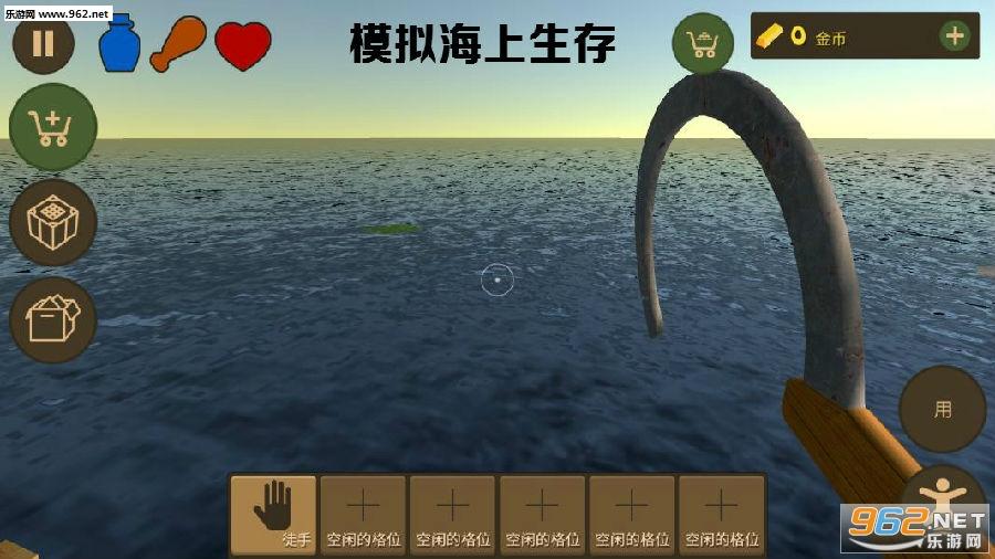模拟海上生存中文版