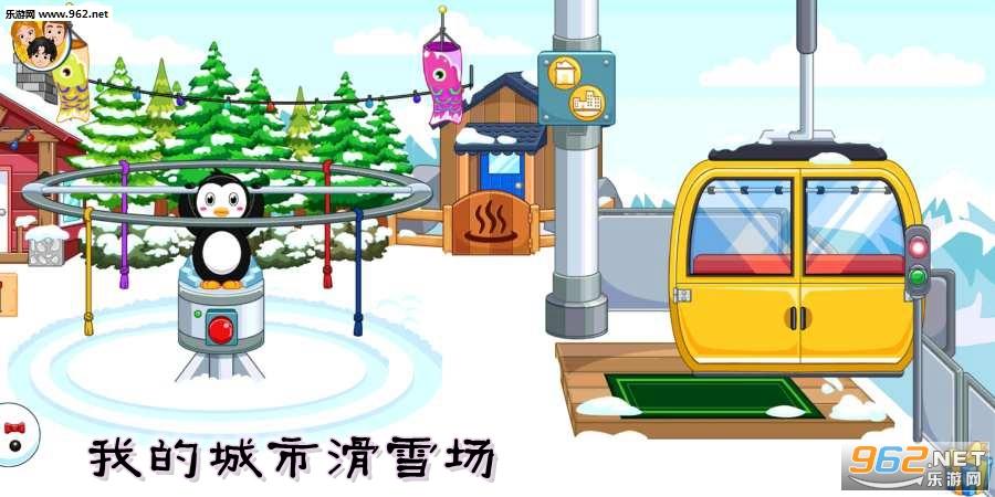 我的城市滑雪场游戏