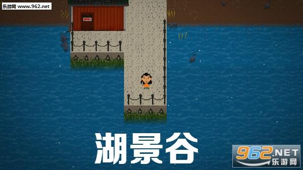 湖景谷游戏