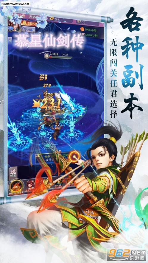 慕星仙剑传官方版