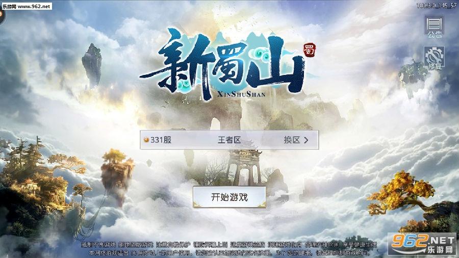 九州行新蜀山官方版