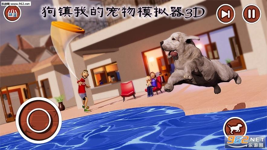 狗�我的��物模�M器3D手游